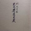 川北良造 木工茶道具展   松阪屋 東京上野店
