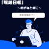 【投資】インデックスファンドとアクティブファンドとは?