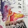 マドモワゼル・シネマ 『一人旅』/ 神楽坂 セッションハウス / 19:30- 2800円