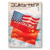 月刊「コンピュートピア」1973年1月号