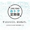 【メガネがもらえる定期便】JINS
