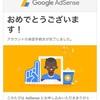 【2017年7月版】Google Adsenseに合格した方法とは?!