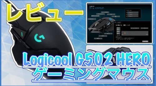 【ロジクール ゲーミングマウス G502 HERO レビュー】計7個のボタンをカスタマイズできる!チルトホイールやサイドボタンがゲーム使用に超便利!