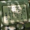 万葉歌碑を訪ねて(その660,661,662)―加古川市稲美町 中央公園万葉の森―万葉集 巻十四 三四四四、巻九 一七四二、巻二 八九、