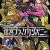 【コミック】迷宮ブラックカンパニー(現在5巻)
