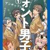 書体擬人化「フォント男子!」1巻がフォントの日に発売