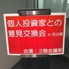 【つみたてNISA】金融庁と個人投資家との意見交換会IN名古屋行って来たよー