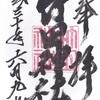 日新公ゆかりの竹田神社