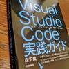 『Visual Studio Code 実践ガイド』を上梓しました
