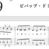 【冬にオススメ】ジャズ・フレーズ練習3選!