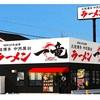 【新店】伊勢崎に豚骨ラーメンの新星誕生!Openは5月2日!【元祖博多 中洲屋台ラーメン 一竜(伊勢崎・宮子町)】