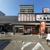 丸亀製麺 徳島店で改めて丸亀製麺と向き合ってみる(徳島市佐古一番町)