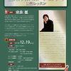 12月19日(土)トークコンサート&公開レッスン&懇親会♪
