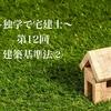 〜独学で宅建士〜 第12回 建築基準法②