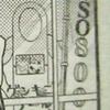 あの話題となった漫画作品で「ウソ800」の文字を発見!