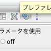 GeoGebra webappで「パスと領域パラメータ」を不使用にする方法