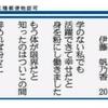 産経新聞「朝の詩」に掲載されましたⅤ&東京新聞「平和の俳句」に掲載されました