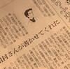 三谷幸喜 田村さんが書かせてくれた