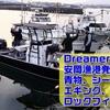 dreamers-highさんでボートエギング