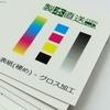 自作手帳① (個人が1冊から注文できる印刷・製本サービス)