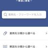 今日の治療薬アプリ2017(医書.jp)は神アプリ
