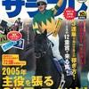 2005.02 サラブレ 2005年02月号 2005年主役を張る3歳馬はコイツだ!/珠玉の好敵手 第1回 ハイセイコー vs. タケホープ/3連単儲け人の作法