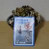 播州室津港へ『牡蠣』の買い出し