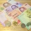 タイのお金の話