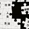 人生の仕事と生活の調和(ワーク・ライフ・バランス)