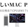 【DAW/DTM機材】最新MacProは2022にintelの32コア~64コアCPUで発売か