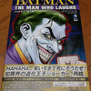 バットマン : 笑う男