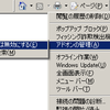 AVG8.0をインストール