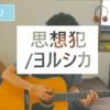 【弾き語ってみた】思想犯 / ヨルシカ【コードあり】