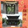 石鎚神社の縁結び