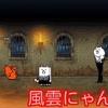 【プレイ動画】風雲にゃんこ塔 3階