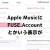 Apple MusicにFUSE.Accountとかいう表示が