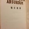 埴谷雄高の『不合理ゆえに吾信ず』を読んだのだか読んでいないのだかわからない