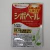 シボヘール(お腹の脂肪を減らす機能性表示食品)を買ってみた口コミ