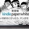 Kindle Paperwhiteのマンガモデルが登場!!プライム会員は4,000円オフに