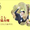 着任からまもなく1年!札幌▶水戸▶札幌を経て潮来にやってきたとある女性のお話です