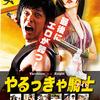 中村倫也company〜「あ〜ハードでしたーー。さて振り切って、やるっきゃ戦士!!」