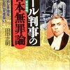 「パール判事の日本無罪論」(田中正明)