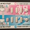 ボノサップパック・ボノピオンパック~タケキャブを含むピロリ除菌パック製剤
