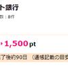 【11/30までですよ~】口座開設と外貨預金でカンタンに11,500ポイント!