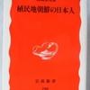 高崎宗司「植民地朝鮮の日本人」(岩波新書)