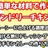 【レシピ】お手軽タンドリーチキン!  少ない材料でパパッと作るには?