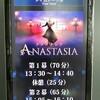 2020.03.28 ミュージカル「アナスタシア」千秋楽:奇跡の2回目観劇