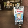 OSC名古屋2017に行ってきた!