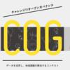 ウェビナーも悪くない 3.08「COG2019」オンライン公開イベントを見た・聞いた体験録