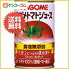 カゴメ 風味を損ねずにトマトジュースを濃縮する